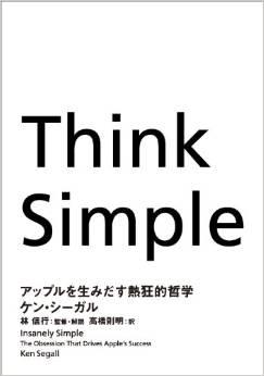 Think Simple―アップルを生みだす熱狂的哲学