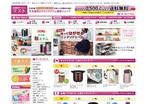 【楽天市場】生活雑貨 通販 マスト