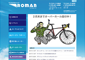 サイクルローマン